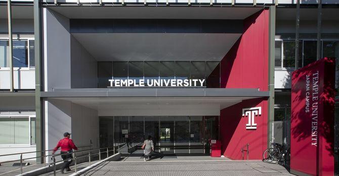 TUJ Campus Entrance