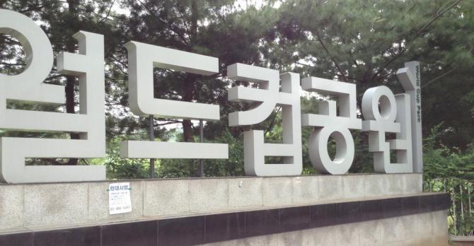 World Cup Park Seoul
