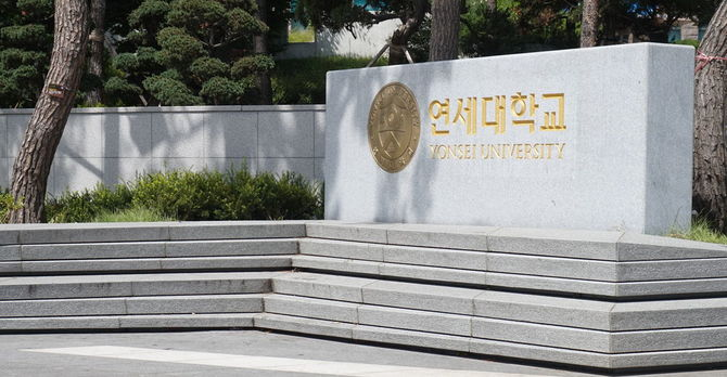 Yonsei sign